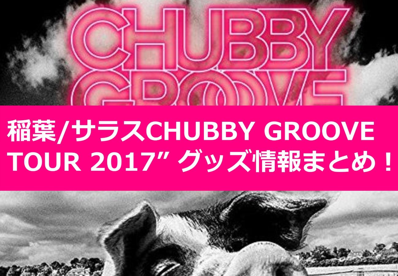 """稲葉/サラスCHUBBY GROOVE TOUR 2017"""" グッズ情報まとめ!"""