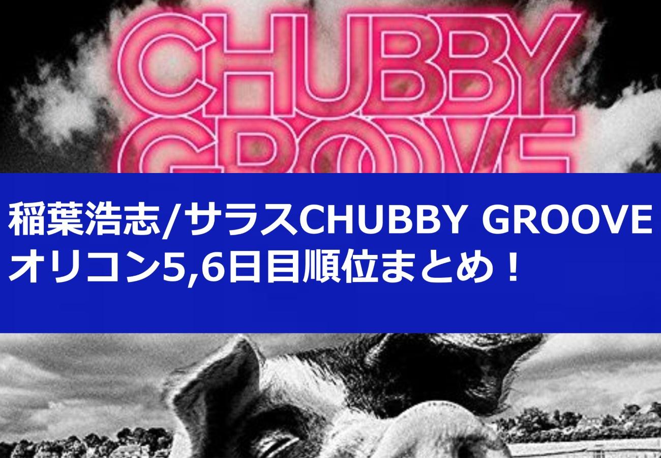 稲葉浩志/サラスCHUBBY GROOVEオリコン5,6日目順位まとめ!