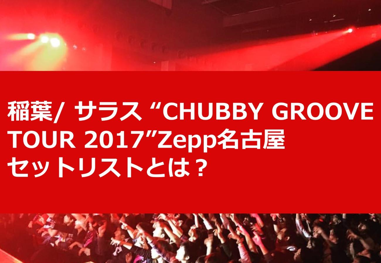 稲葉/ サラス CHUBBY GROOVE TOUR 2017Zepp名古屋セットリストとは?