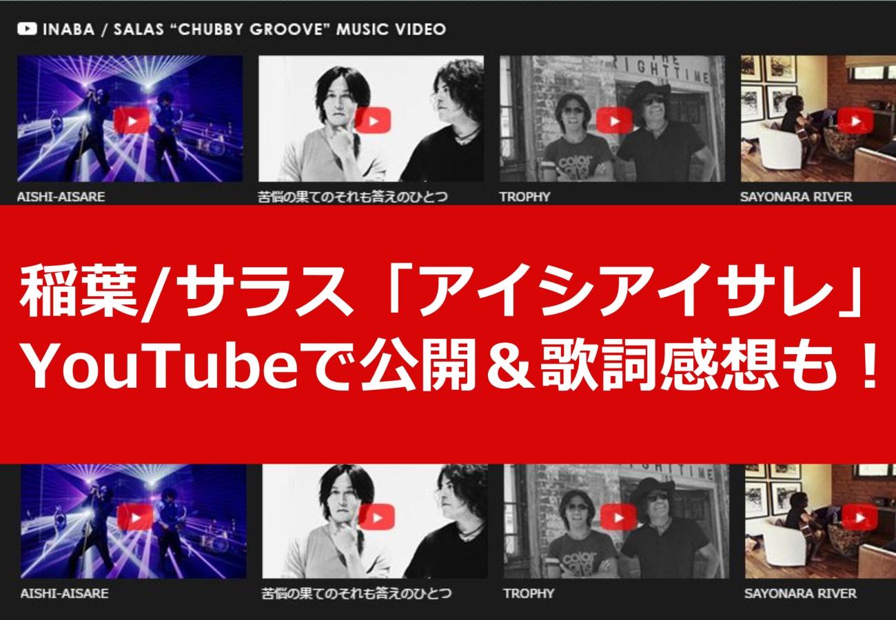 稲葉/サラス「アイシアイサレ」YouTubeで公開&歌詞感想も!