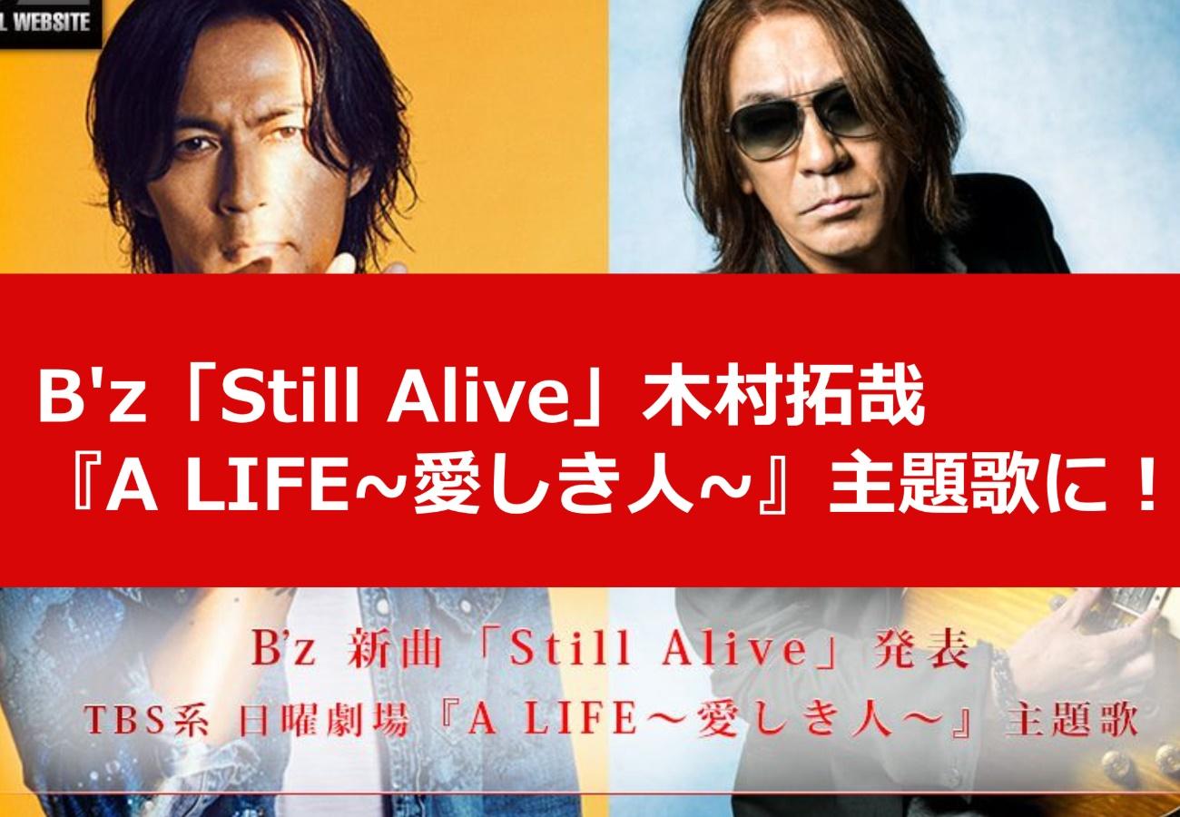 B'z新曲Still Alive木村拓哉『A LIFE愛しき人』主題歌に!