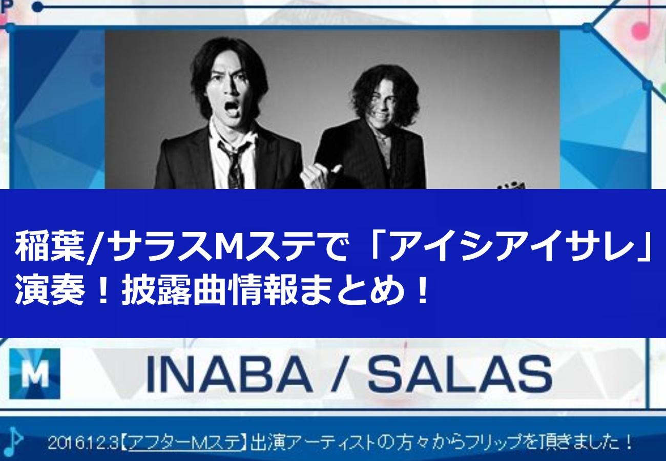 稲葉/サラスMステで「アイシアイサレ」演奏!披露曲情報まとめ!