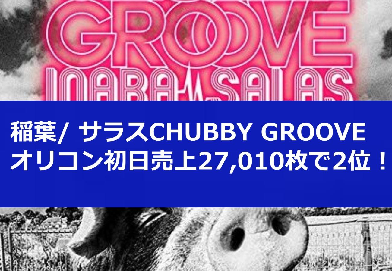 稲葉/ サラスCHUBBY GROOVEオリコン初日売上27,010枚で2位!