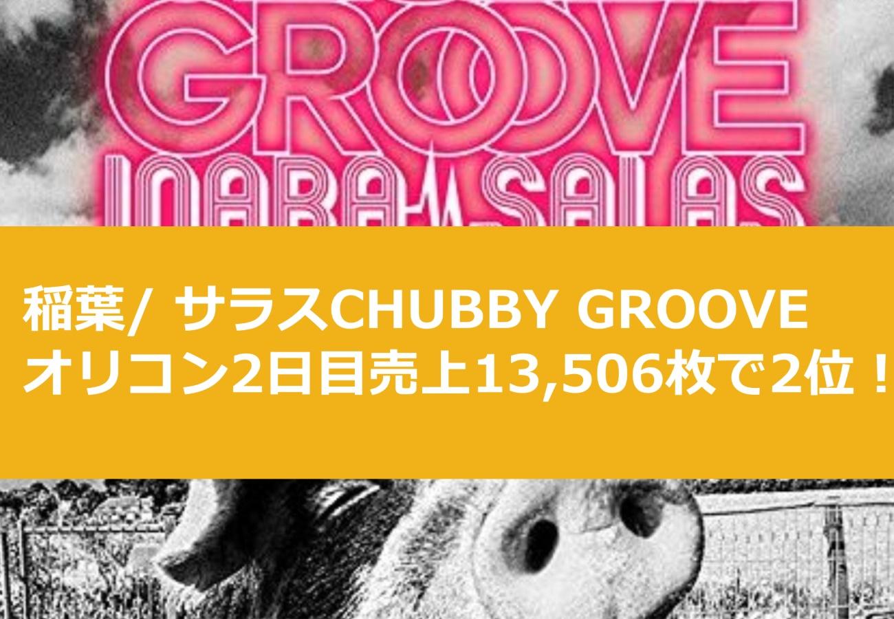 稲葉/ サラスCHUBBY GROOVEオリコン2日目売上13,506枚で2位!