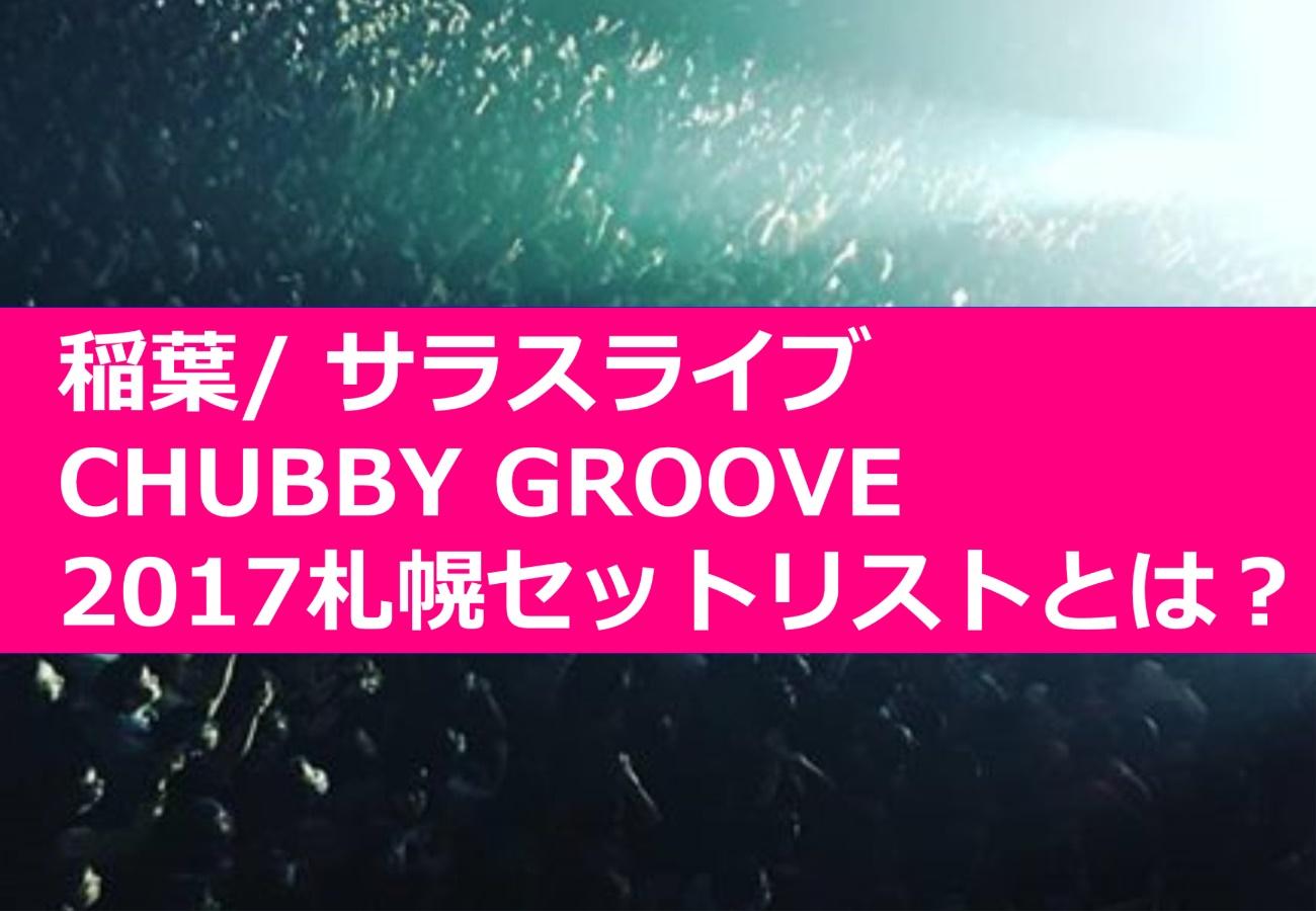 稲葉/ サラスライブCHUBBY GROOVE2017札幌セットリストとは?