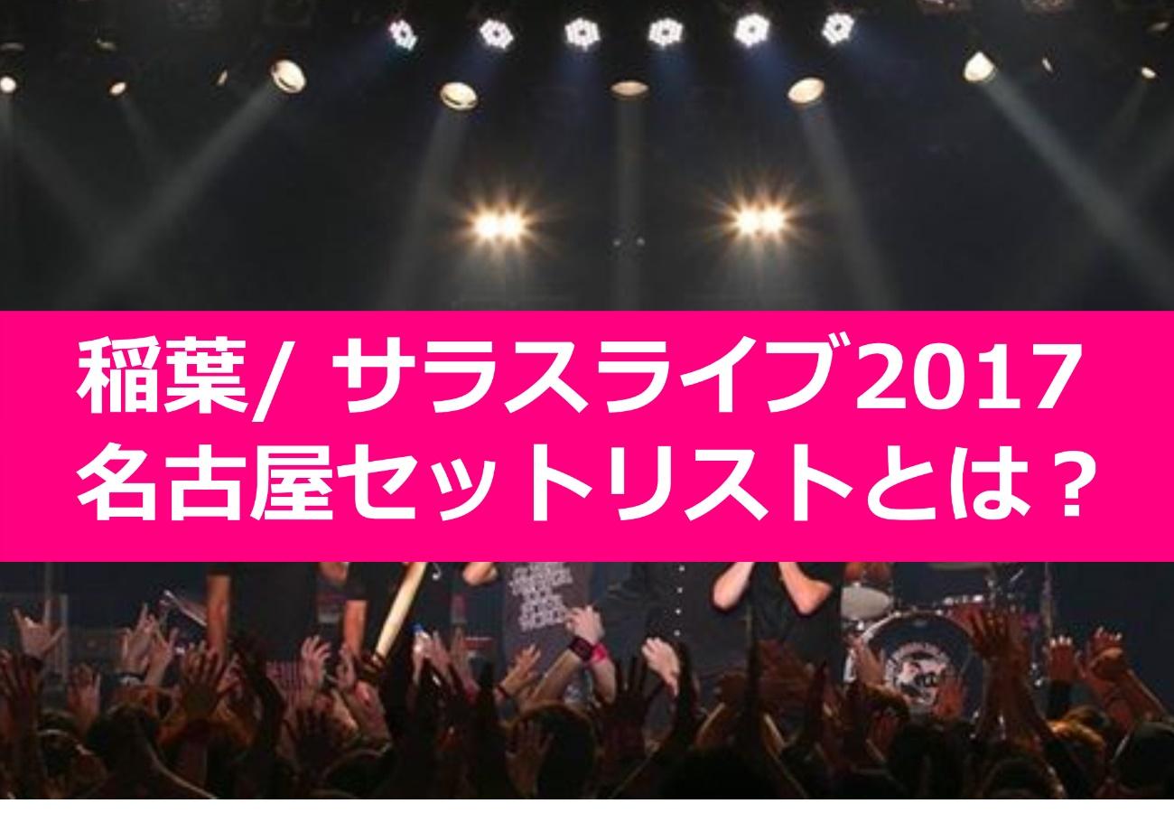 稲葉/ サラスライブ2017名古屋セットリストとは?
