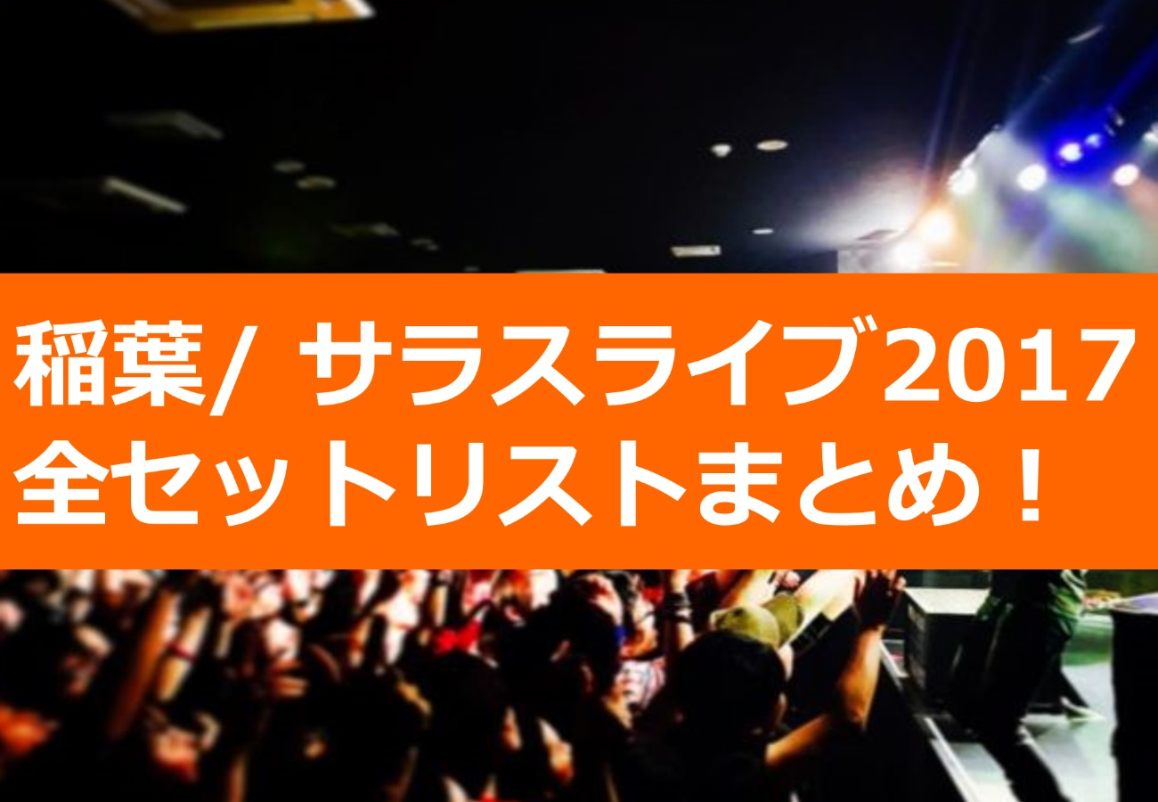 稲葉浩志ライブCHUBBY GROOVE2017全セットリストまとめ!