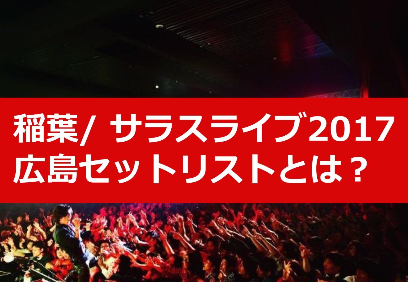 稲葉/ サラスライブ2017広島セットリストとは?