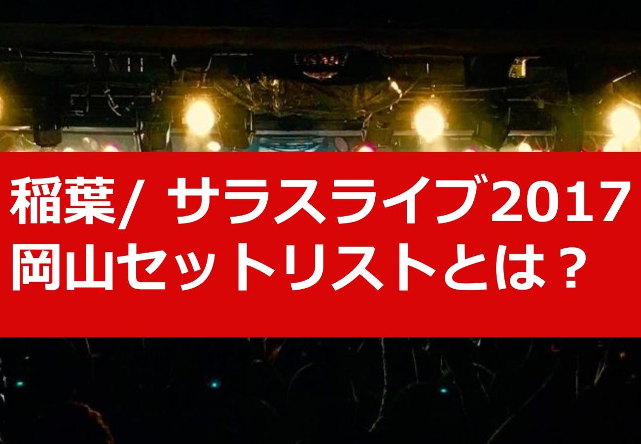 稲葉/ サラスライブ2017岡山セットリストとは?