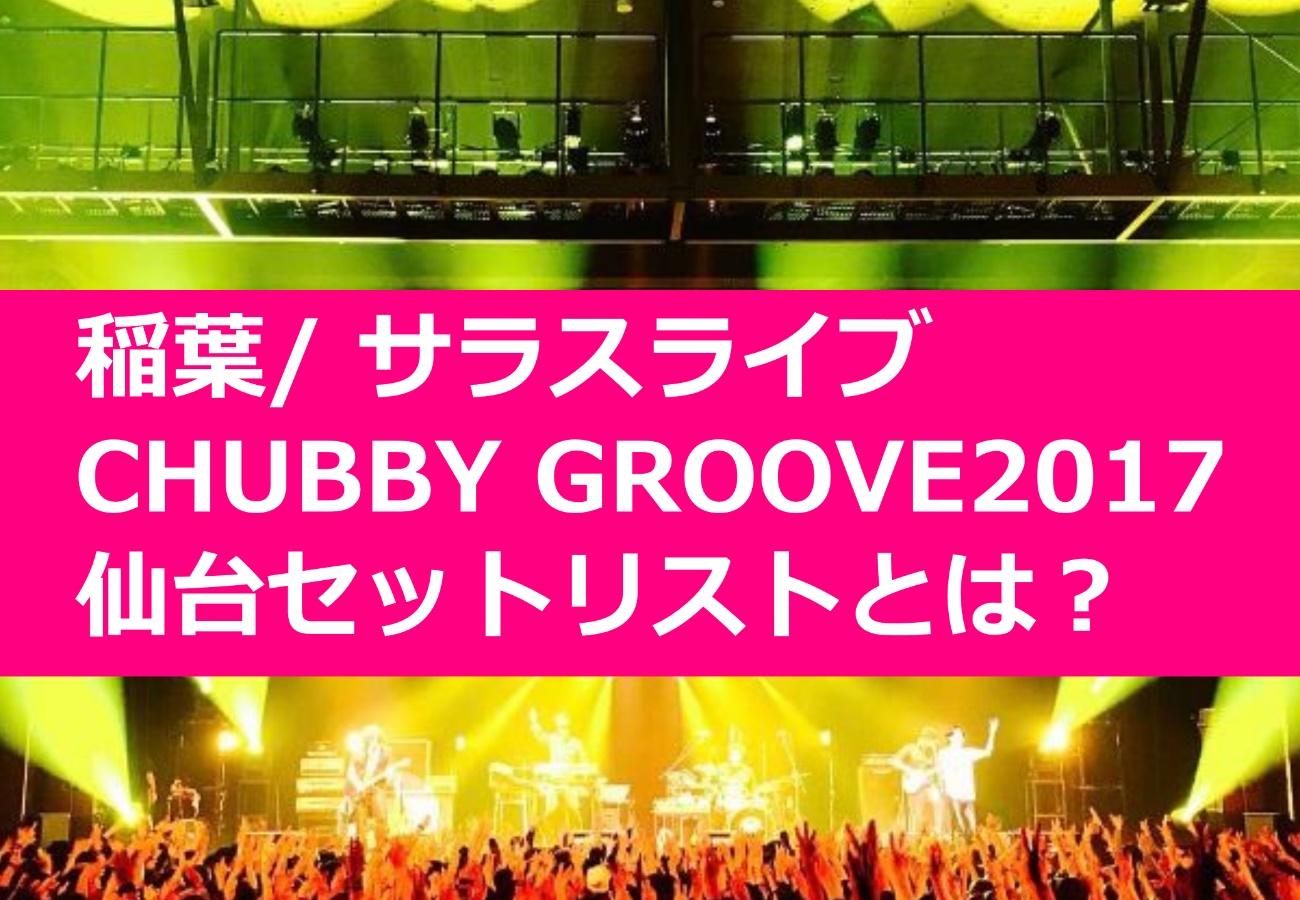 稲葉/ サラスライブCHUBBY GROOVE2017仙台セットリストとは?