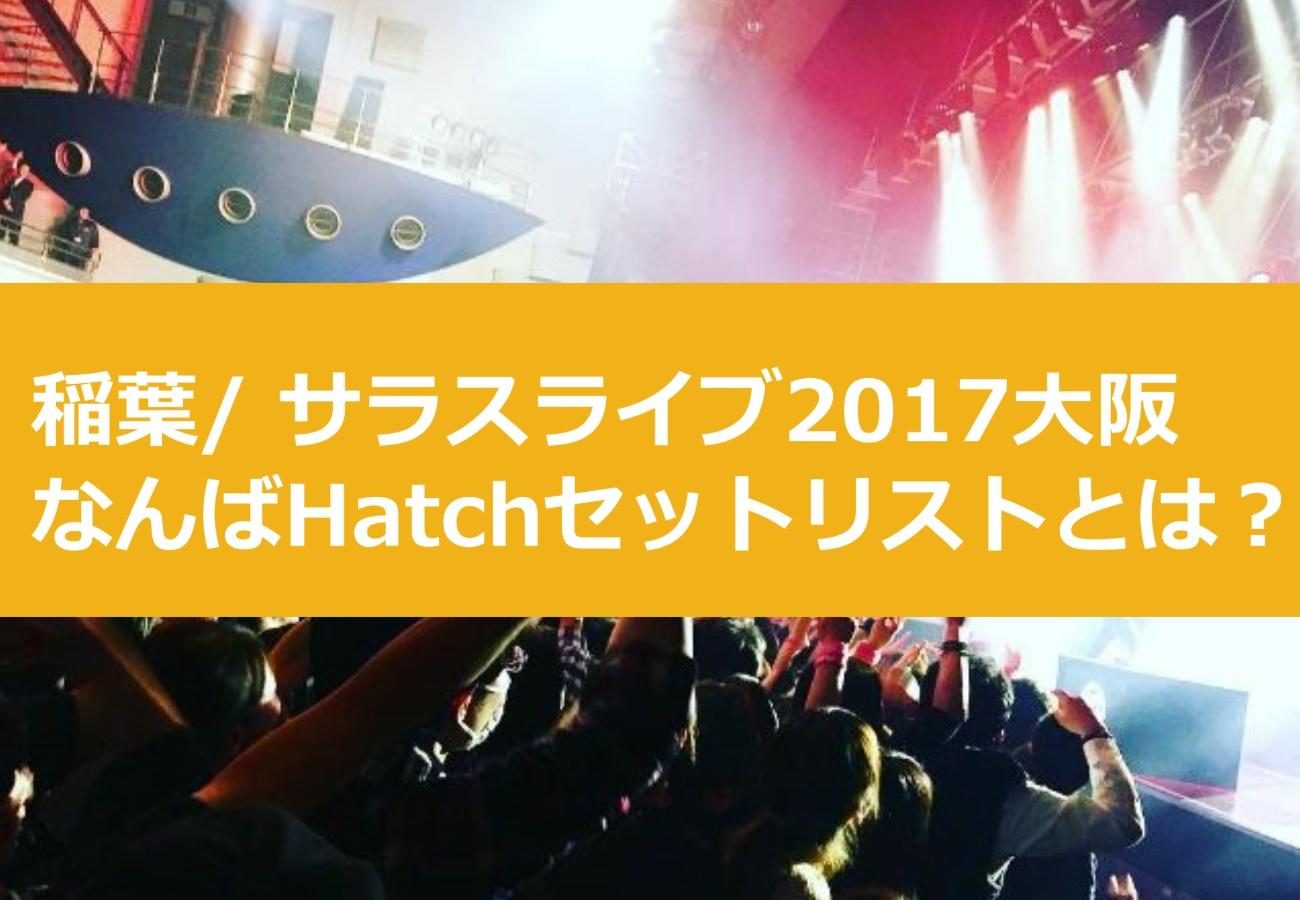 稲葉/ サラスライブ2017大阪なんばHatchセットリストとは?