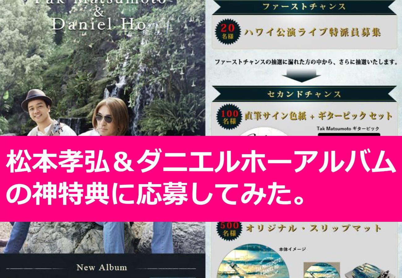 松本孝弘&ダニエルホーアルバム「ハワイ特派員」神特典に応募してみた。