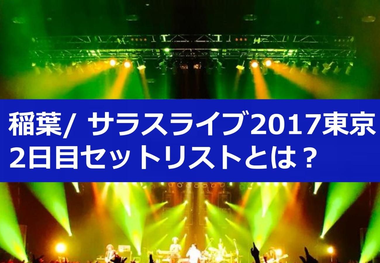 稲葉/ サラスライブ2017東京2日目セットリストとは?