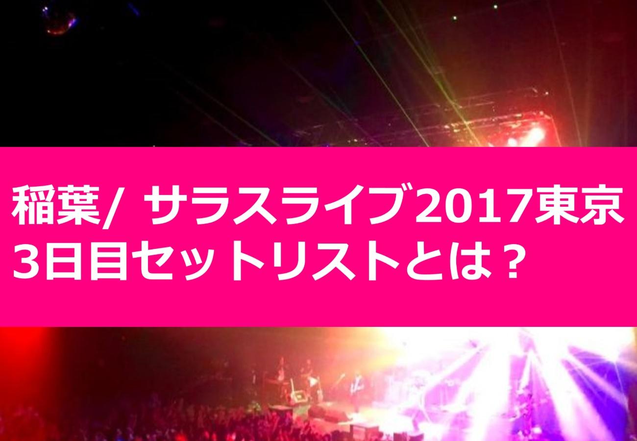 稲葉/ サラスライブ2017東京3日目セットリストとは?