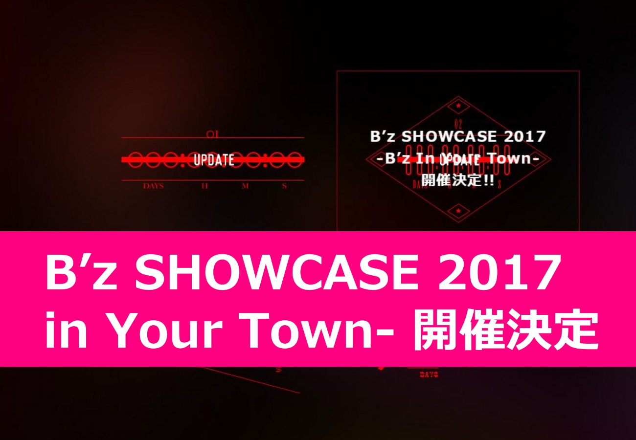 B'z SHOWCASE 2017 -B'z In Your Town- 開催キタ━(゚∀゚)━!
