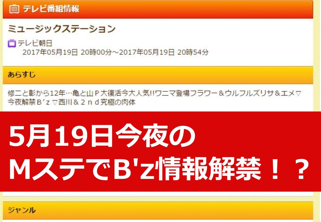 5月19日今夜のMステでB'z情報解禁!?