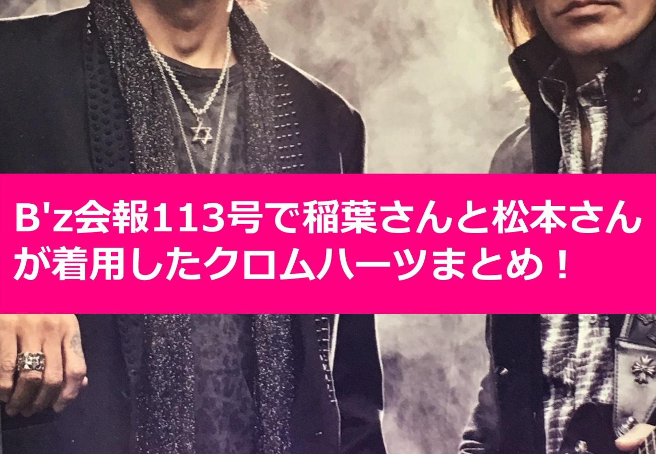 B'z会報113号で稲葉さんと松本さんが着用したクロムハーツまとめ!