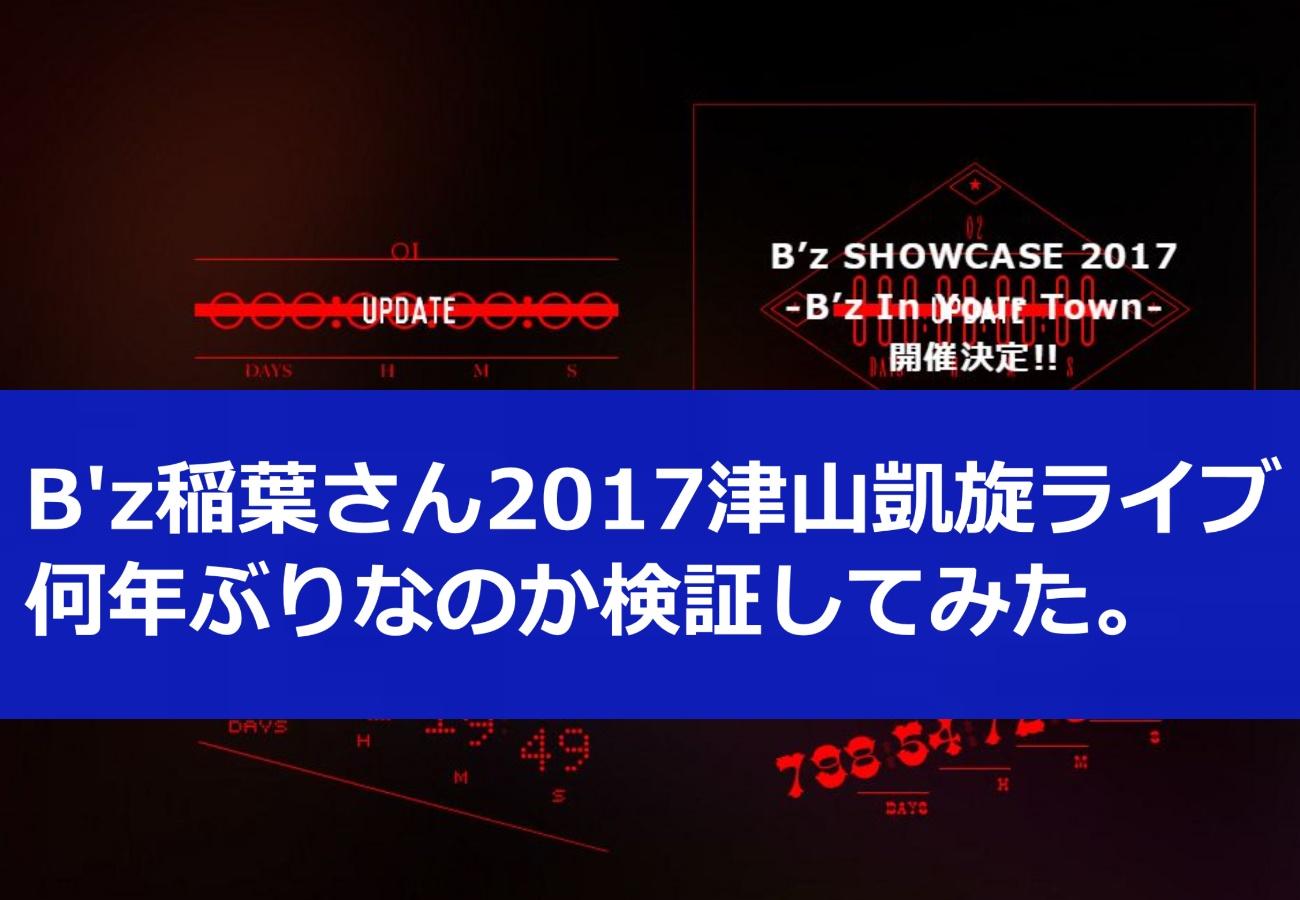 B'z稲葉さん2017津山凱旋ライブは何年ぶりなのか検証してみた。