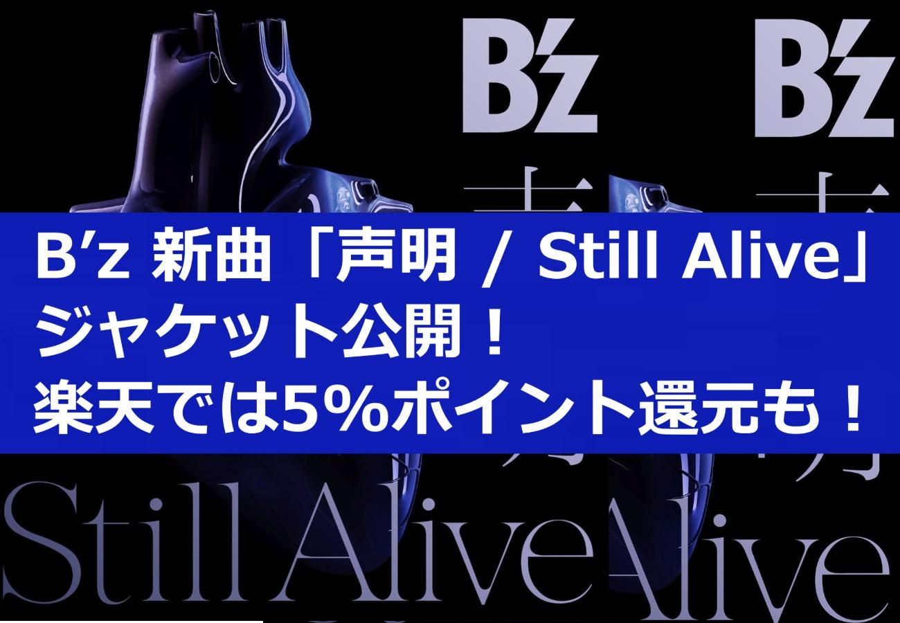 B'z 新曲「声明 / Still Alive」ジャケット公開!楽天では5%ポイント還元も!