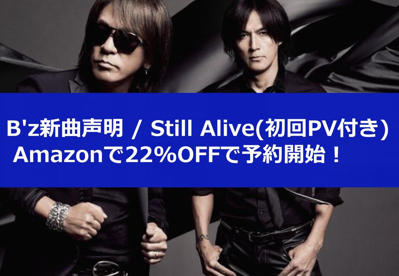 B'z新曲声明 / Still Alive(初回PV付き) Amazonで22%OFFで予約開始!