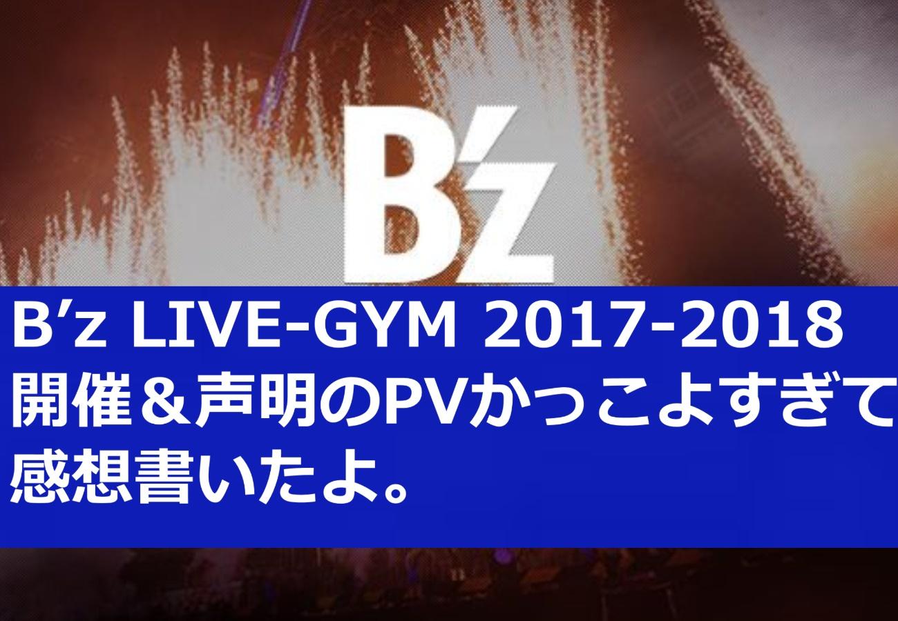 B'z LIVE-GYM 2017-2018 開催&声明のPVかっこよすぎて感想書いたよ。