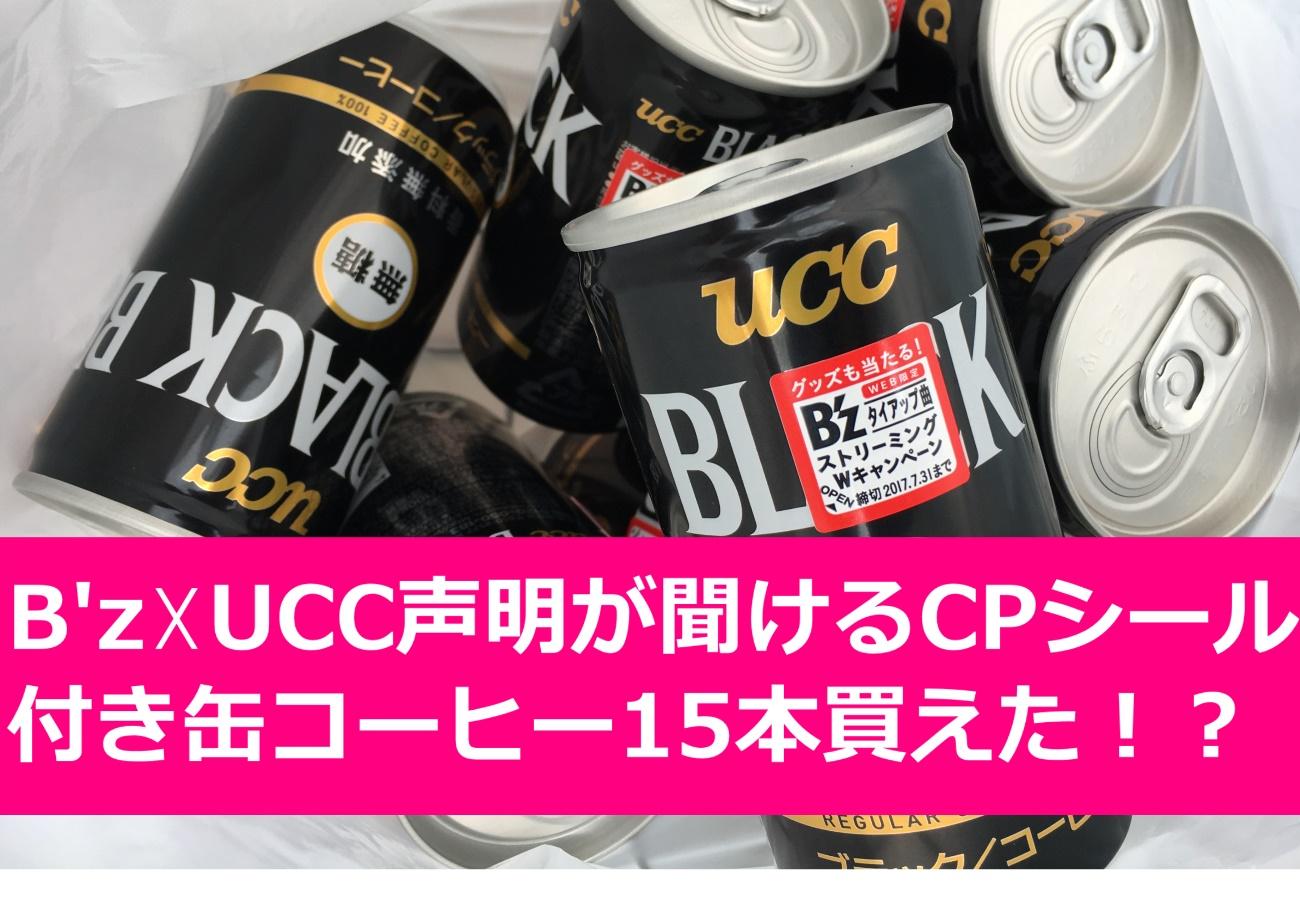 B'z☓UCC声明が聞けるシール付き缶コーヒーみんな15本買えた!?