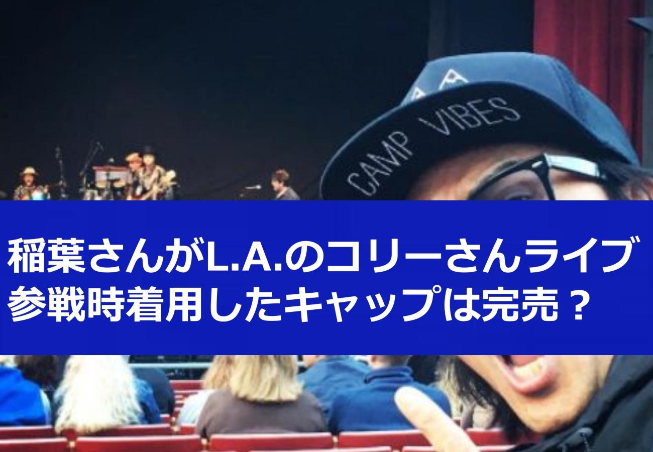 稲葉さんがL.A.のコリーさんライブ参戦時着用したキャップは完売?