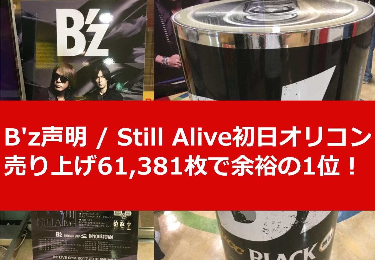 B'z声明 / Still Alive初日オリコン売り上げ61,381枚で余裕の1位!