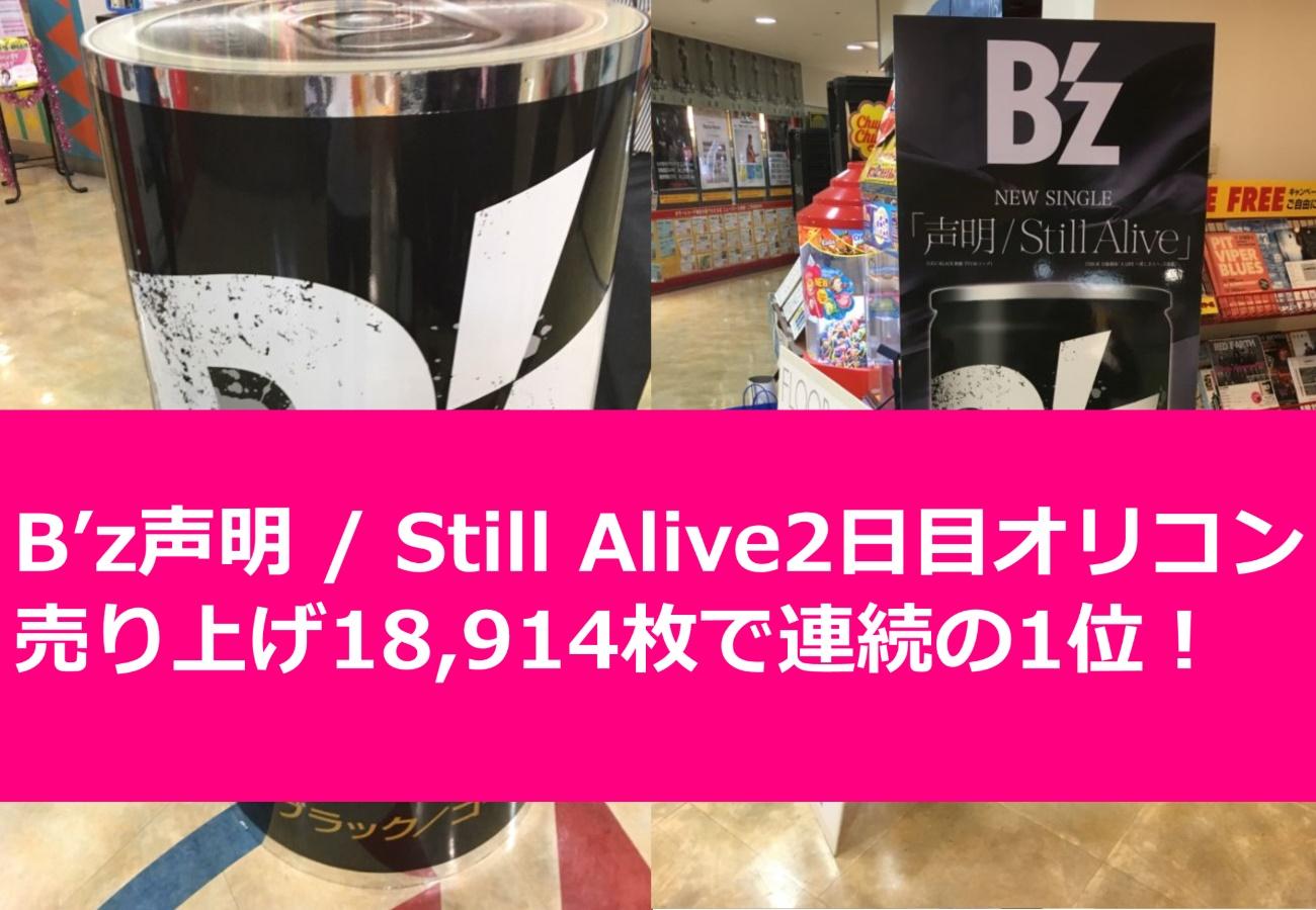B'z声明 / Still Alive2日目オリコン売り上げ18,914枚で連続の1位!