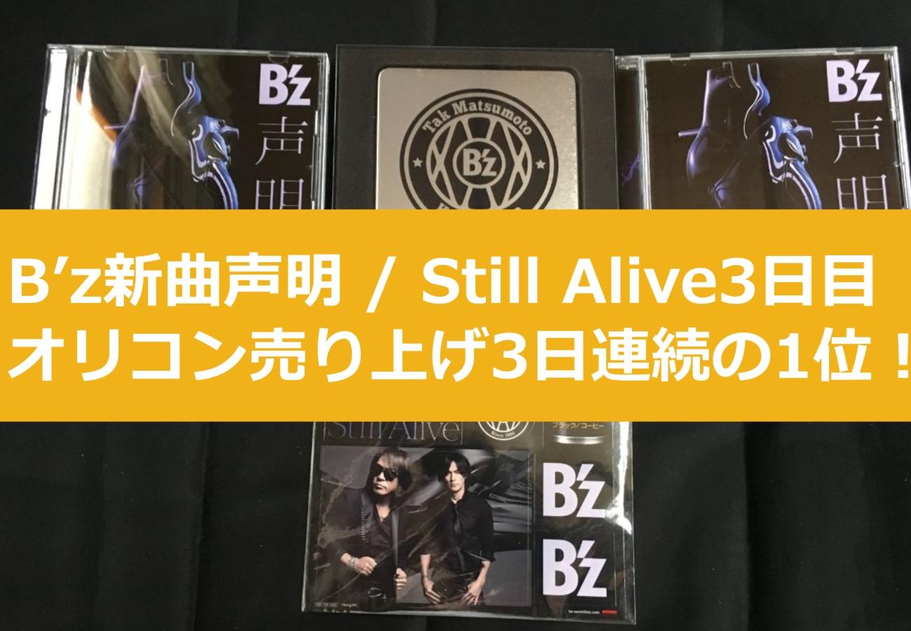 B'z新曲声明 / Still Alive3日目オリコン売り上げ3日連続の1位!