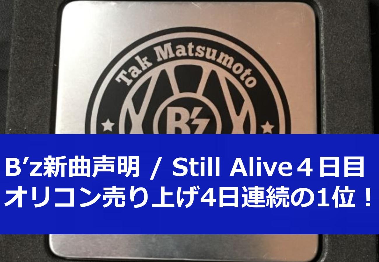 B'z新曲声明 / Still Alive4日目オリコン売り上げ4日連続の1位!