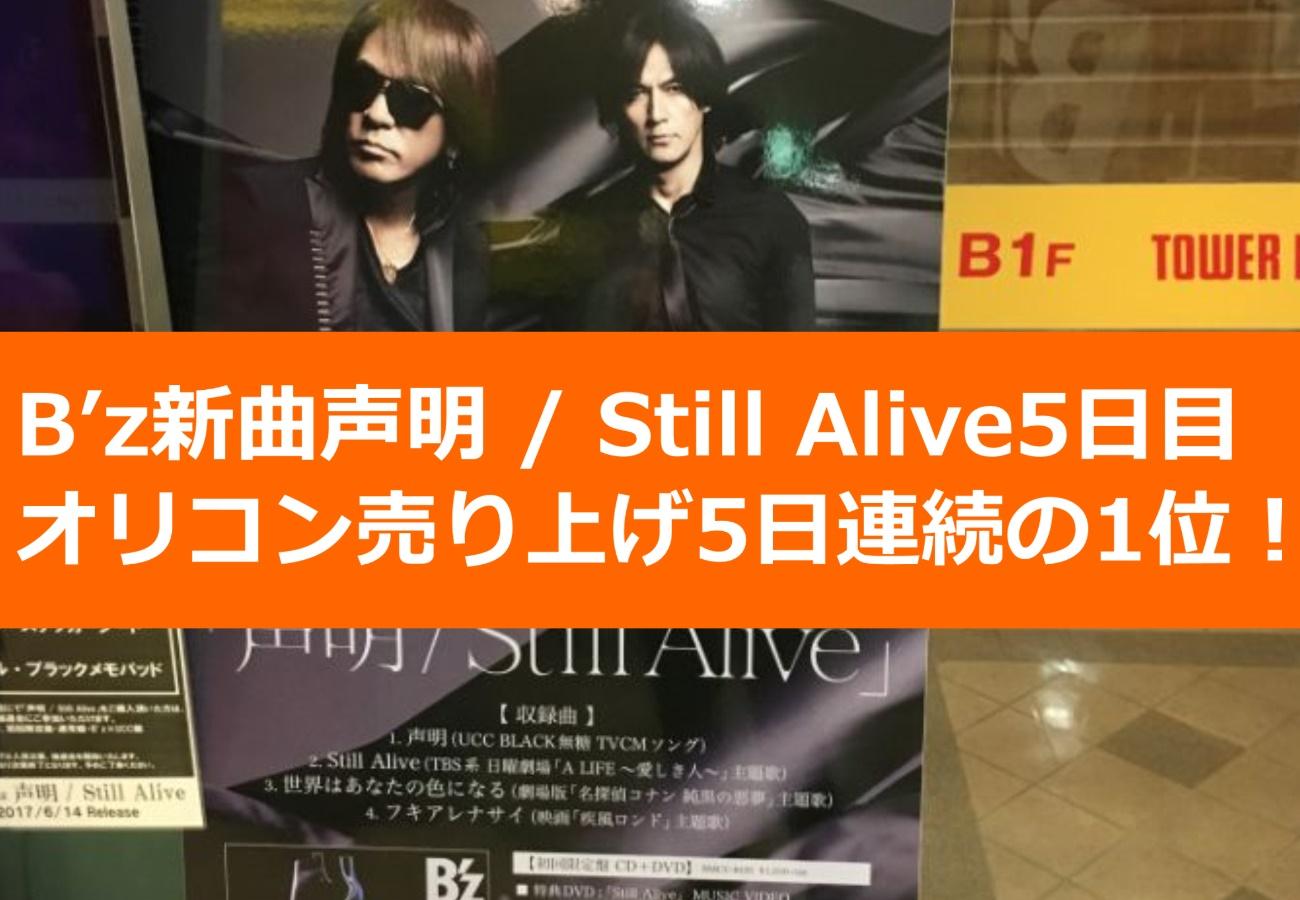 B'z新曲声明 / Still Alive5日目オリコン売り上げ5日連続の1位!