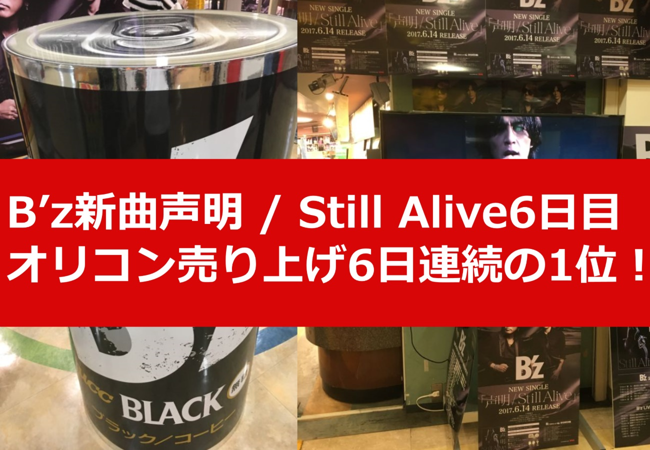 B'z新曲声明 / Still Alive6日目オリコン売り上げ6日連続の1位!