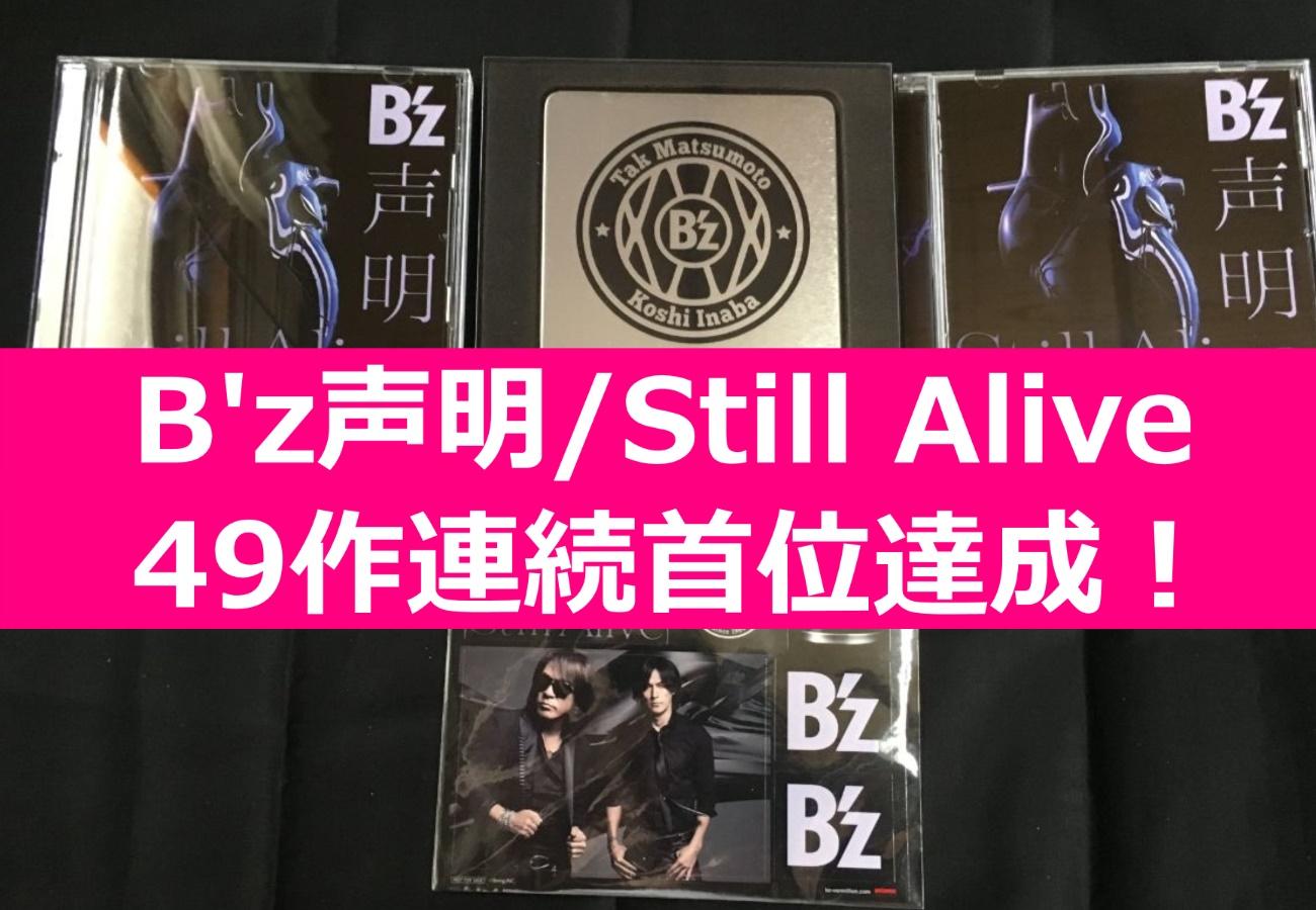 B'z声明/Still Alive49作連続首位達成!さすがだわ・・・