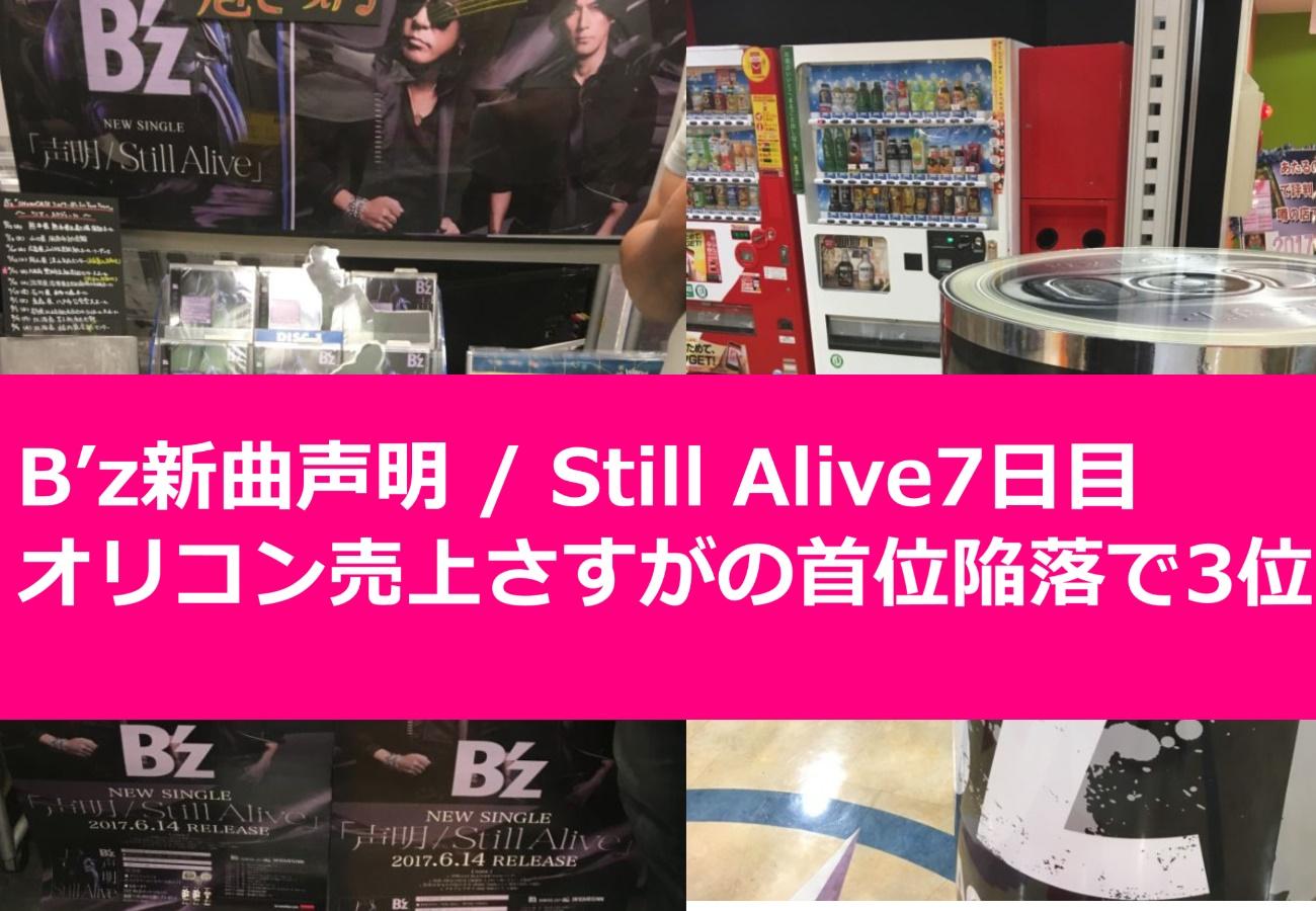 B'z新曲声明 / Still Alive7日目オリコン売り上げさすがの首位陥落で3位へ。
