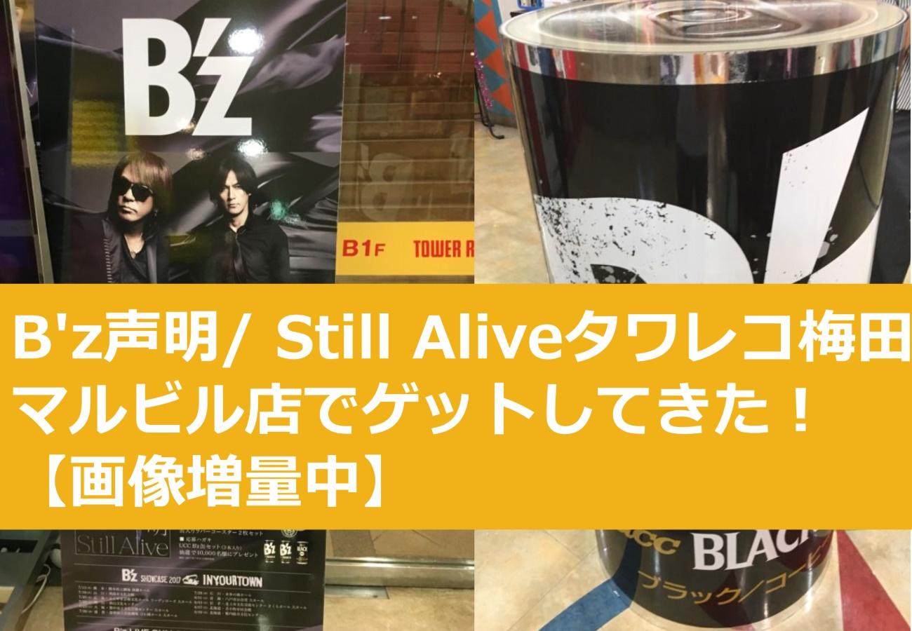 B'z声明/ Still Aliveタワレコ梅田マルビル店でゲットしてきた!【画像増量中】