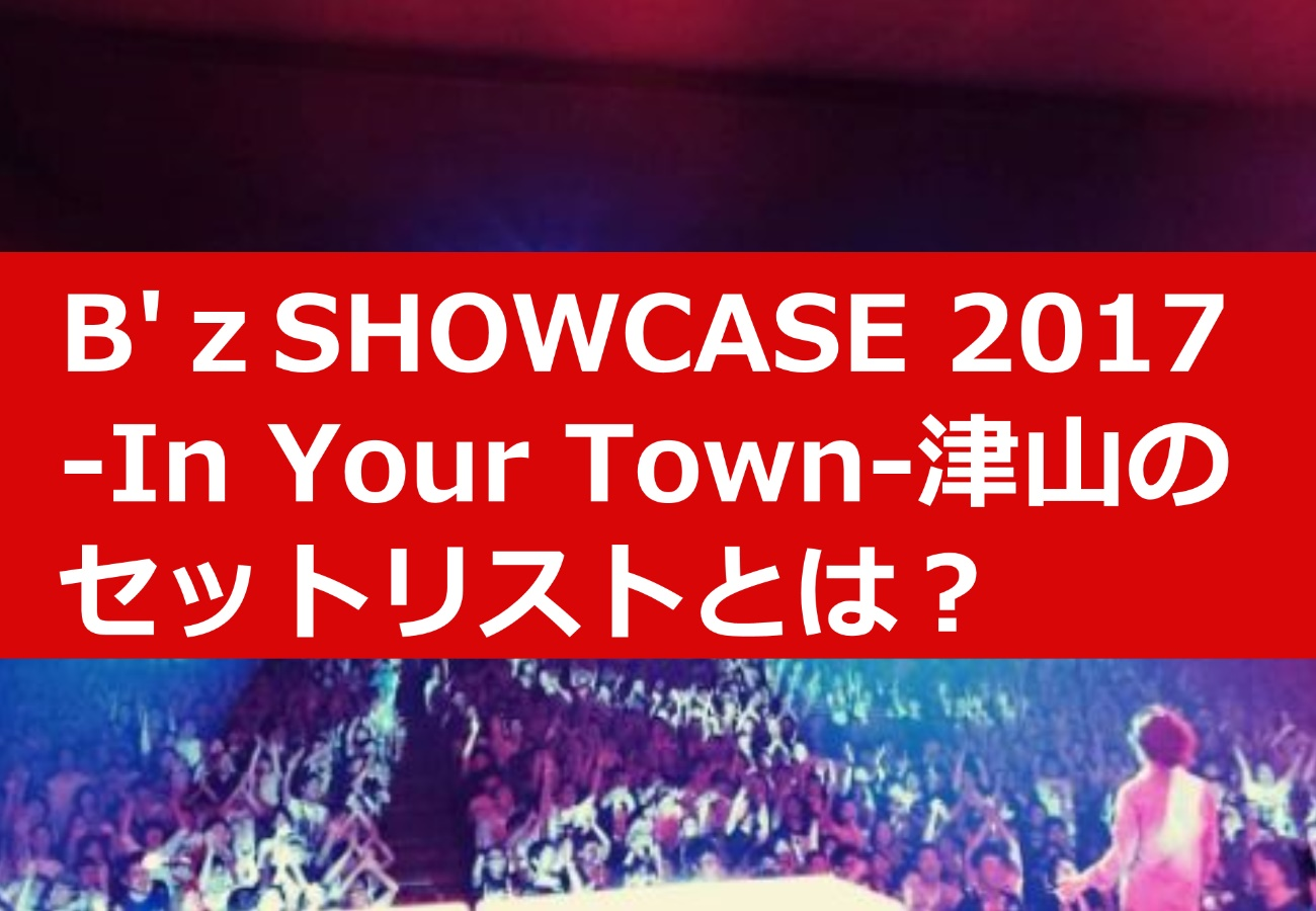 B'zSHOWCASE 2017 -In Your Town-津山のセットリストとは?