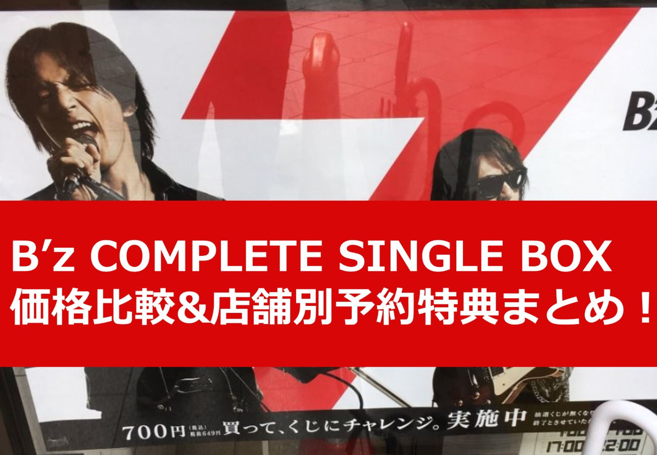 B'zコンプリートシングルBOX価格比較&店舗別予約特典まとめ!