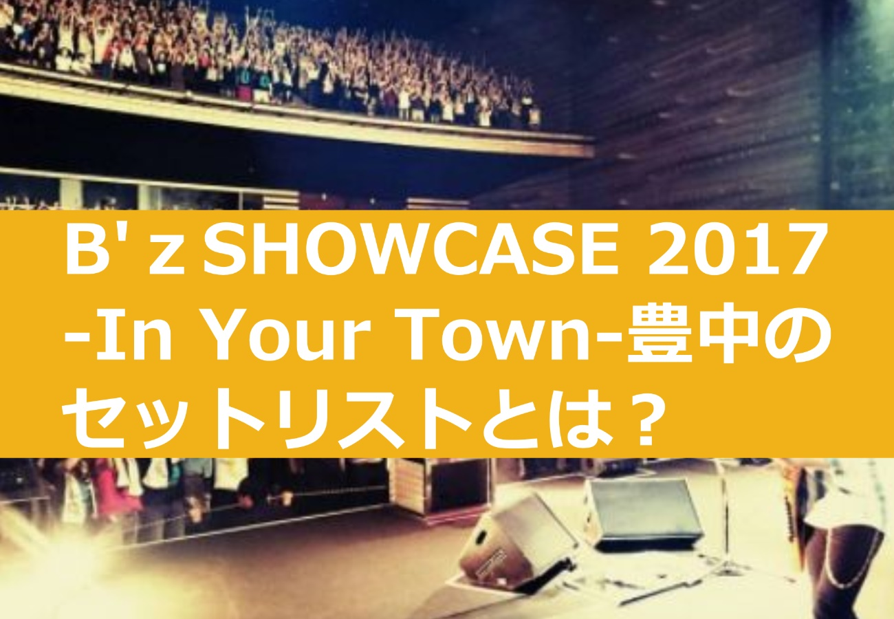 B'zSHOWCASE 2017 -In Your Town-豊中のセットリストとは?