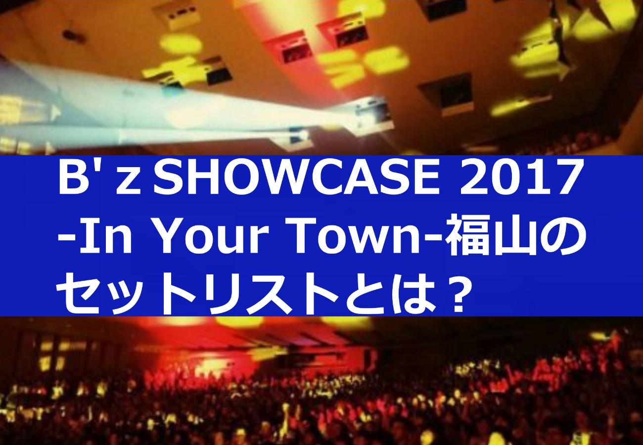 【修正版】B'zSHOWCASE 2017 -In Your Town-福山のセットリストとは?