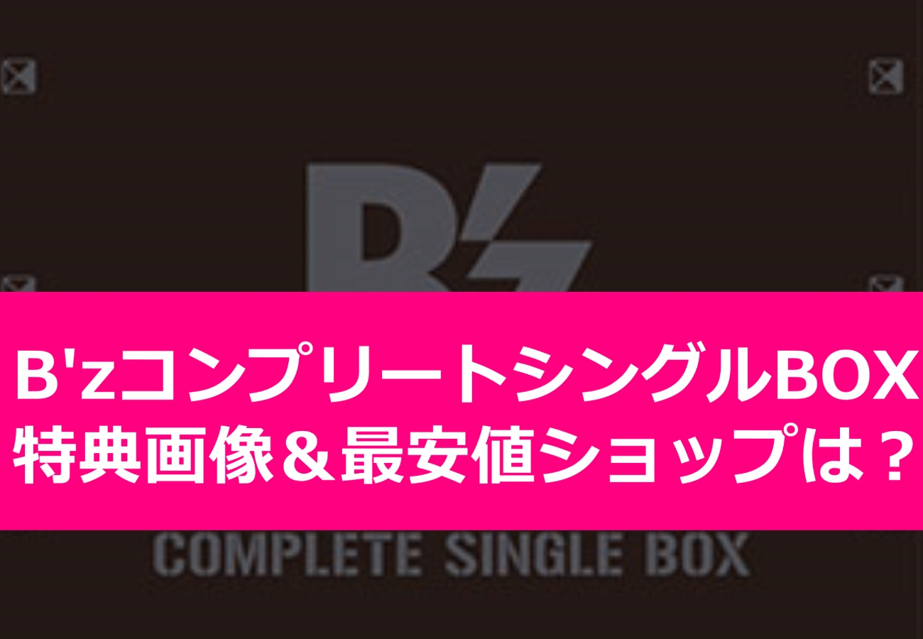 B'zコンプリートシングルBOX特典別画像&最安値ショップはどこ?