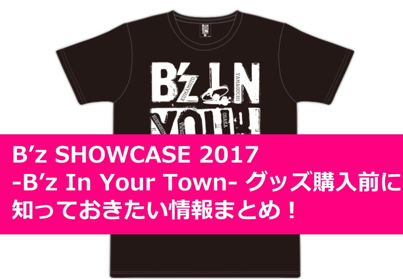 B'zライブSHOWCASE 2017インユアグッズ購入前に知っておきたい情報まとめ!