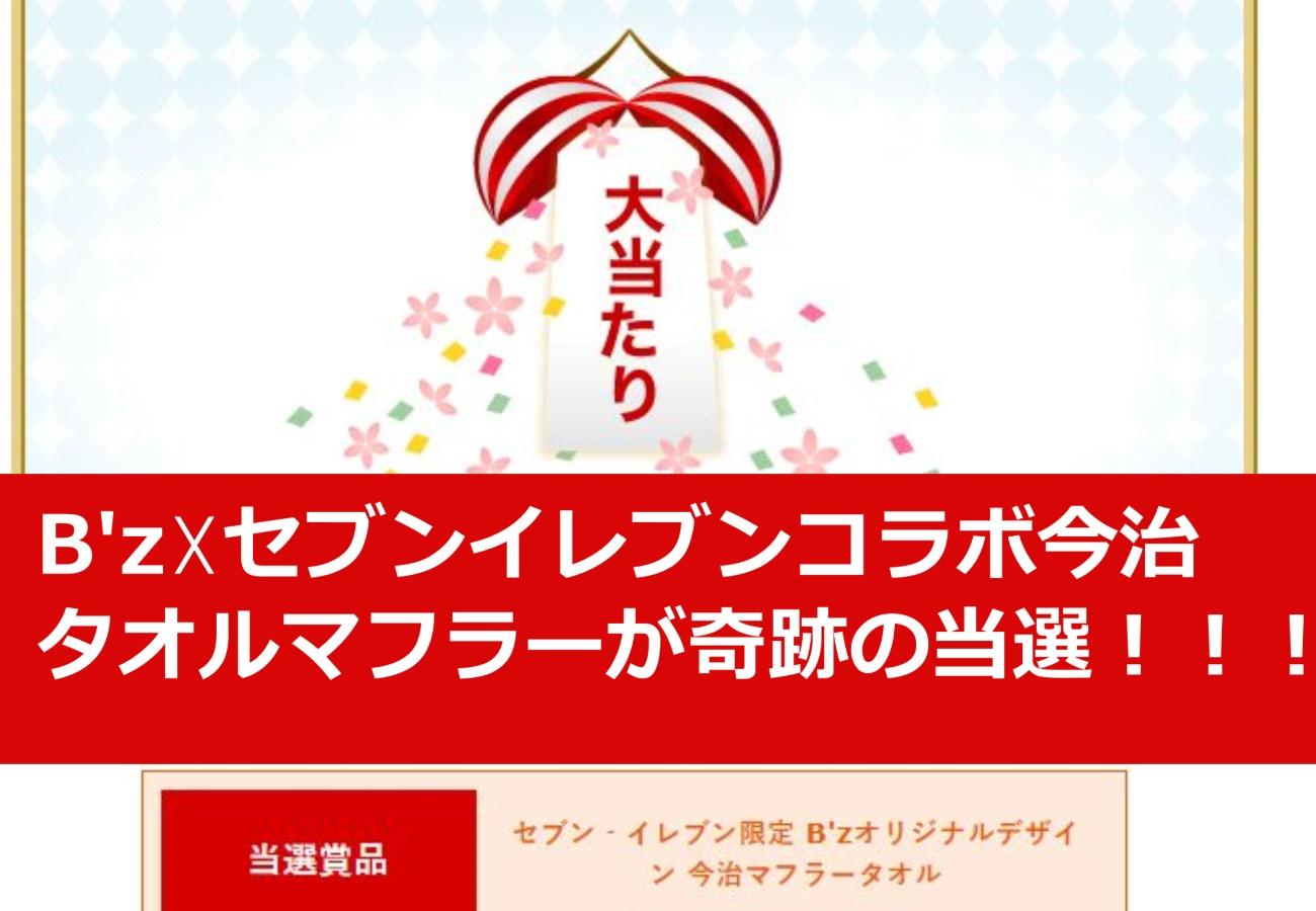 B'z☓セブンイレブンコラボ今治タオルマフラーが奇跡の当選!!!