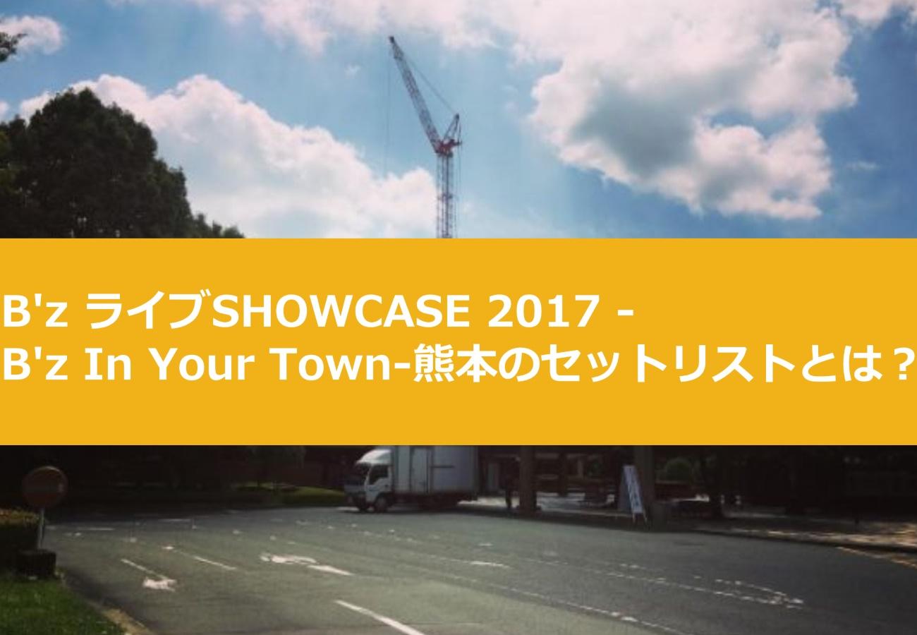 B'z ライブSHOWCASE 2017 -B'z In Your Town-熊本のセットリストとは?