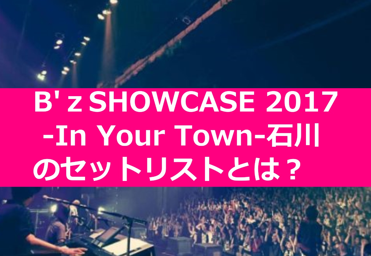 B'zSHOWCASE 2017 -In Your Town-石川のセットリストとは?