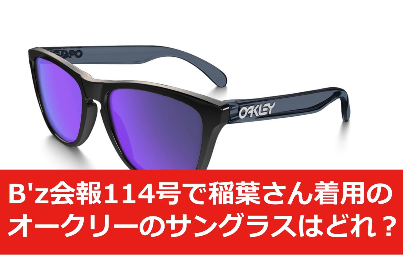 B'z会報114号で稲葉さん着用のオークリーのサングラスはどれ?