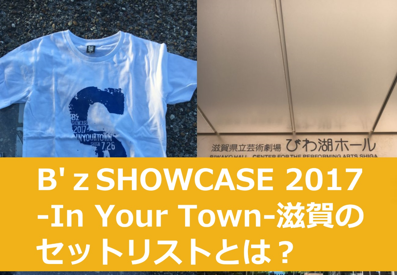 B'zSHOWCASE 2017 -In Your Town-滋賀のセットリストとは?
