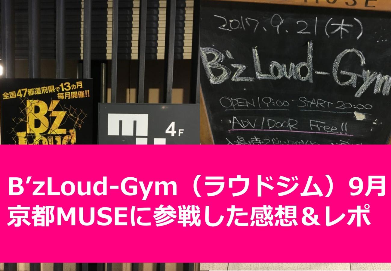 B'zLoud-Gym(ラウドジム)9月京都MUSEに参戦した感想&レポ
