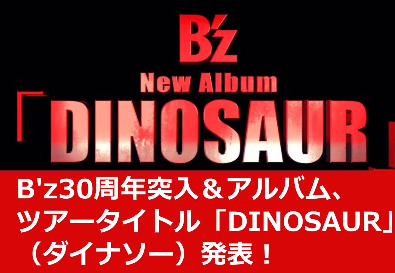 B'z30周年&アルバムタイトル「DINOSAUR」ダイナソー発表!