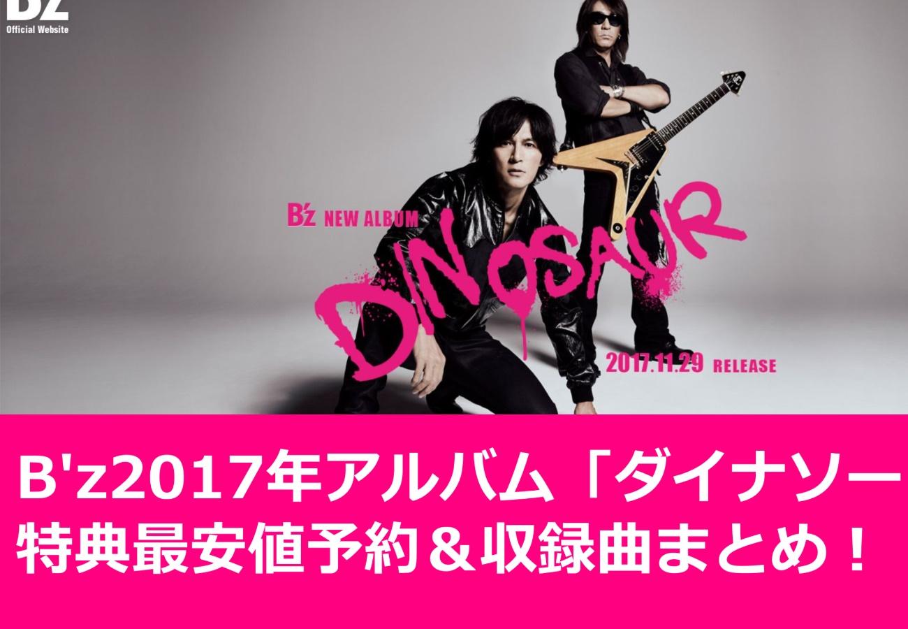 B'zの2017最新アルバム「ダイナソー」予約特典最安値&収録曲まとめ!